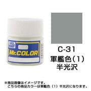 Mr.カラーC-31 [溶剤系アクリル樹脂塗料 軍艦色(1) 半光沢]