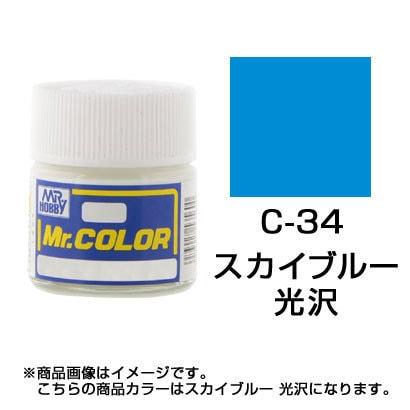 Mr.カラーC-34 [溶剤系アクリル樹脂塗料 スカイブルー 光沢]