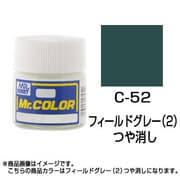 Mr.カラーC-52 [溶剤系アクリル樹脂塗料 フィールドグレー(2) つや消し]