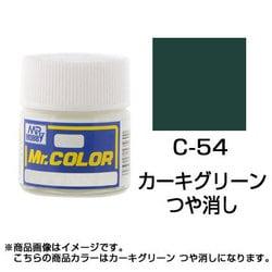 Mr.カラーC-54 [溶剤系アクリル樹脂塗料 カーキグリーン つや消し]