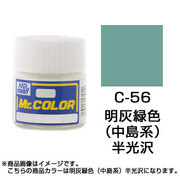 Mr.カラーC-56 [溶剤系アクリル樹脂塗料 明灰緑色(中島系) 半光沢]