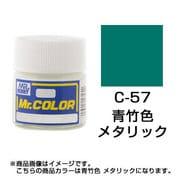 Mr.カラーC-57 [溶剤系アクリル樹脂塗料 青竹色 メタリック]