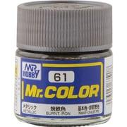 Mr.カラーC-61 [溶剤系アクリル樹脂塗料 焼鉄色 メタリック]