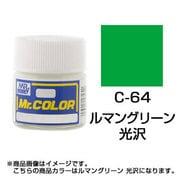 Mr.カラーC-64 [溶剤系アクリル樹脂塗料 ルマングリーン 光沢]
