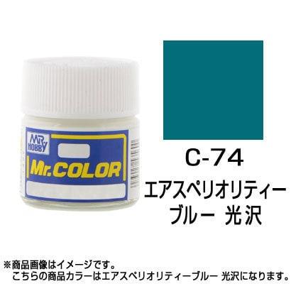 Mr.カラーC-74 [溶剤系アクリル樹脂塗料 エアスペリオリティーブルー 光沢]