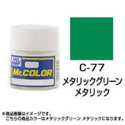 Mr.カラーC-77 [溶剤系アクリル樹脂塗料 メタリックグリーン メタリック]