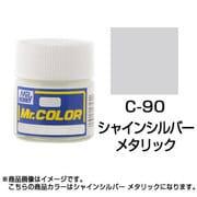Mr.カラーC-90 [溶剤系アクリル樹脂塗料 シャインシルバー メタリック]