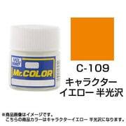 Mr.カラーC-109 [溶剤系アクリル樹脂塗料 キャラクターイエロー 半光沢]
