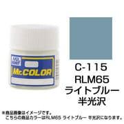Mr.カラーC-115 [溶剤系アクリル樹脂塗料 RLM65 ライトブルー 半光沢]