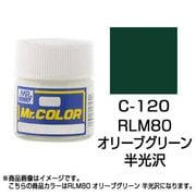 Mr.カラーC-120 [溶剤系アクリル樹脂塗料 RLM80 オリーブグリーン 半光沢]