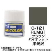 Mr.カラーC-121 [溶剤系アクリル樹脂塗料 RLM81 ブラウンバイオレット 半光沢]