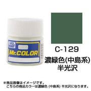 Mr.カラーC-129 [溶剤系アクリル樹脂塗料 濃緑色 (中島系) 半光沢]