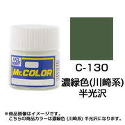 Mr.カラーC-130 [溶剤系アクリル樹脂塗料 濃緑色 (川崎系) 半光沢]