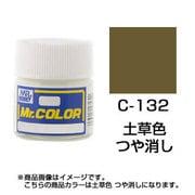 Mr.カラーC-132 [溶剤系アクリル樹脂塗料 土草色 つや消し]