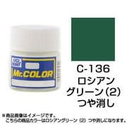 Mr.カラーC-136 [溶剤系アクリル樹脂塗料 ロシアングリーン(2) つや消し]