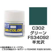 Mr.カラーC302 [溶剤系アクリル樹脂塗料 グリーン FS34092 半光沢]
