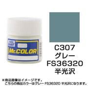 Mr.カラーC307 [溶剤系アクリル樹脂塗料 グレー FS36320 半光沢]