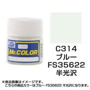 Mr.カラーC314 [溶剤系アクリル樹脂塗料 ブルー FS35622 半光沢]
