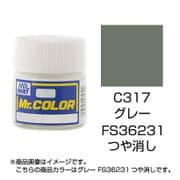 Mr.カラーC317 [溶剤系アクリル樹脂塗料 グレー FS36231 つや消し]