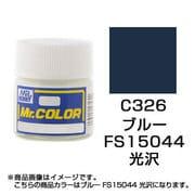 Mr.カラーC326 [溶剤系アクリル樹脂塗料 ブルー FS15044 光沢]