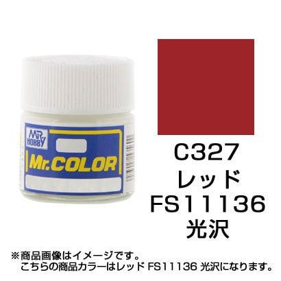 Mr.カラーC327 [溶剤系アクリル樹脂塗料 レッド FS11136 光沢]