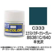 Mr.カラーC333 [溶剤系アクリル樹脂塗料 エクストラダークシーグレー BS381C/640 半光沢]