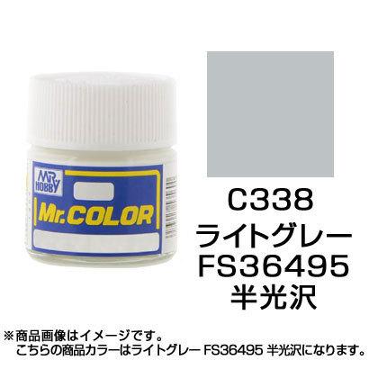 Mr.カラーC338 [溶剤系アクリル樹脂塗料 ライトグレー FS36495 半光沢]