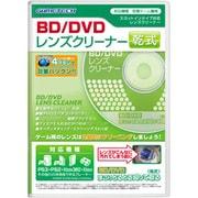 BD/DVD ほこりとるとる廻って取る 乾式 [PS2/PS3/XB360用]