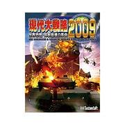 現代大戦略2009 -世界恐慌・体制崩壊の序曲- [Windows]