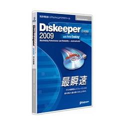 Diskeeper 2009 日本語版 Administrator アップグレード版 [Windowsソフト]