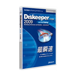 Diskeeper 2009 日本語版 Administrator [Windowsソフト]