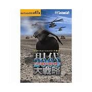 現代大戦略2003 -テロ国家を制圧せよ- セレクション2000 [Windows]