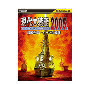 現代大戦略2005 -護国の盾・イージス艦隊- SSセレクション [Windows]