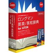 ロングマン英英/英和辞典 for ATOK [辞書ソフト]