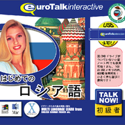 Talk Now!はじめてのロシア語 USBメモリ版 [Windows/Mac]