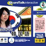 Talk Now!はじめての韓国語 USBメモリ版 [Windows/Mac]