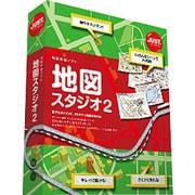 地図スタジオ2 通常版 [Windows]