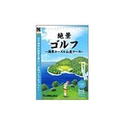 爆発的1480シリーズ ベストセレクション 絶景ゴルフ 海岸コース&山岳コース [Windowsソフト]