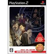 奈落の城一柳和、2度目の受難 (The Best Price) [PS2ソフト]