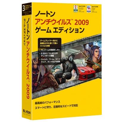 ノートン・アンチウイルス 2009 ゲームエディション [Windowsソフト]