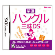 ハングル三昧DS [DSソフト]