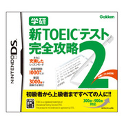 新TOEICテスト 完全攻略2 [DSソフト]