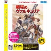 戦場のヴァルキュリア (PLATSTATION 3 the Best) [PS3ソフト]