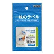 31731 [一枚のラベル CD/DVDタイトル用 上質紙 1面 50シート インクジェットプリンタ対応]