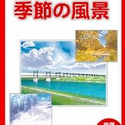 お楽しみCDコレクションVOL.8 季節の風景 [Windows]
