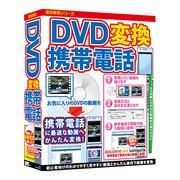 DVD変換携帯電話 [Windows]