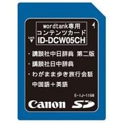 ID-DCW05CH [wordtank用 中国語カード 音声付]