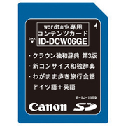 ID-DCW06GE [wordtank用 ドイツ語カード]