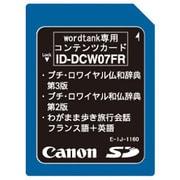 ID-DCW07FR [wordtank用 フランス語カード 音声付]