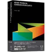 Technical Communication Suite 2 日本語版 アップグレード版 [Windowsソフト]